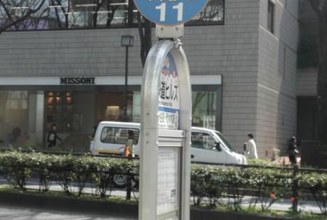 Tokyo Bus Stop